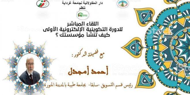 اللقاء المباشر مع فضيلة الدكتور أحمد أمجدل